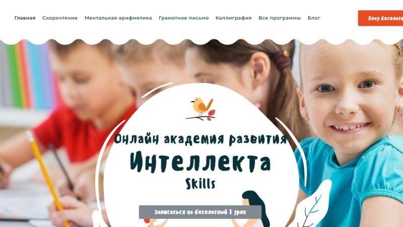 Skills – Онлайн Академия развития интеллекта - Google Chrome
