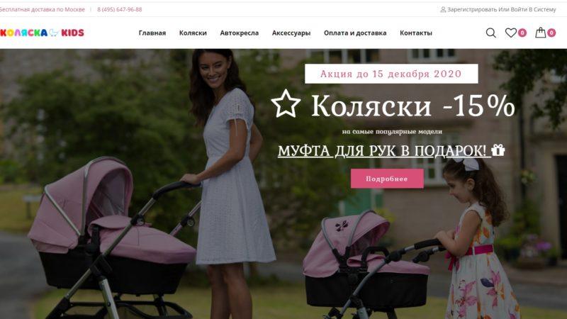 kolyaski-razrabotka-internet-magazina