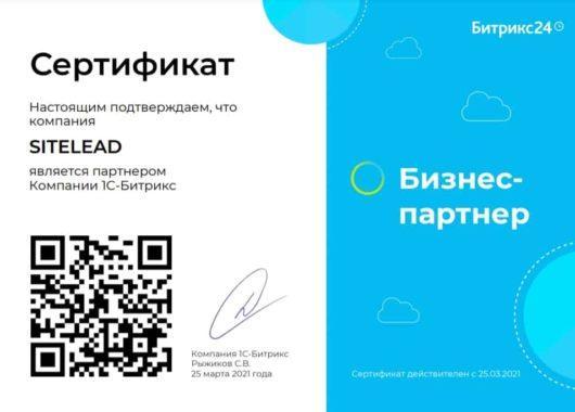 Certificate24-sitelead